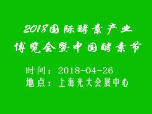 上海酵素展-2018 第四届国际酵素产业博览会暨中国酵素节