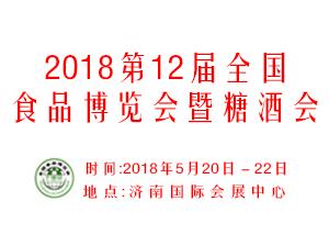 2018第12届全国食品博览会暨糖酒商品交易会