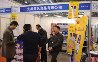 安徽徽氏食品有限公司在2017安徽糖酒会展位