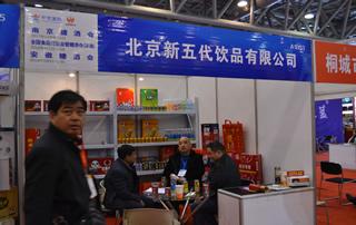 北京新五代饮品有限公司亮相2017第15届中国(安徽)国际糖酒食品交易会