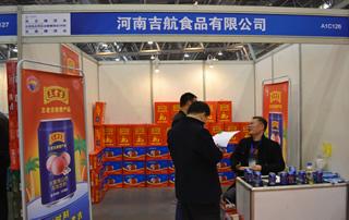 河南吉航食品有限公司亮相2017第15届中国安徽国际糖酒食品交易会