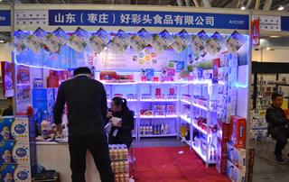 山东(枣庄)好彩头食品有限公司在2017全国秋季安徽糖酒会展位惊鸿一瞥!