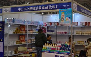 中山市小榄镇浪泉食品饮料厂亮相2017第15届中国安徽国际糖酒食品交易会