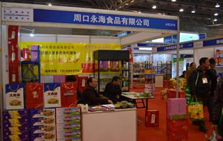 周口永海食品有限公司亮相第15届中国安徽国际糖酒食品交易会