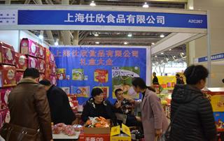 上海仕欣食品有限公司在2017全国秋季安徽糖酒会展位惊鸿一瞥!