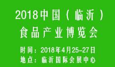 2018中国(临沂)食品 产业博览会