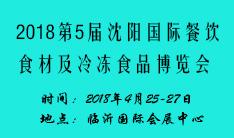 2018第5届中国(沈阳)国际餐饮食材及冷冻食品博览会
