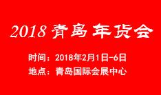 2018青岛国际会展中心年货购物节暨迎新春优质产品联展