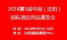 2018第5届中国(沈阳)国际酒店用品展览会