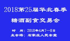 2018第25届华北春季糖酒副食交易会