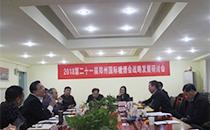 品质驱动 转型升级:2018第21届郑州国际糖酒会战略发展研讨会召开