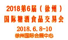 2018第6届中国东部(徐州)国际糖酒食品交易会