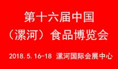 2018第16届漯河食博会