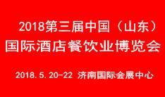 2018第三届中国(山东)国际酒店餐饮业博览会暨2018第二届齐鲁火锅节