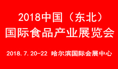 2018中国(东北)国际食品产业展览会