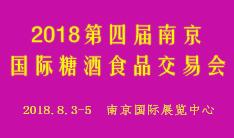 2018华东国际酒业博览会暨第四届中国(南京)国际糖酒食品交易会