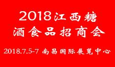 仁创・2018中部(江西)糖酒食品招商会
