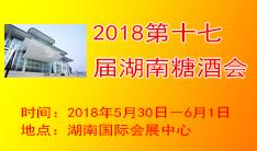 仁创・2018第十七届中部(湖南)糖酒食品交易会