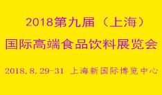 2018第九届(上海)国际高端食品饮料展览会