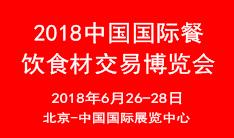 2018中国国际餐饮食材交易博览会