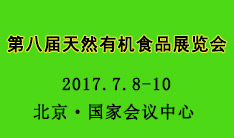IOF 2017第八届中国国际天然有机食品展览会