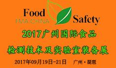 2017广州国际食品检测技术及实验室装备展