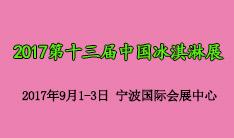 2017第十三届中国冰淇淋论坛暨冷冻冷藏食品展览会