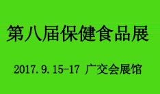 HCI 2017第八届中国国际保健食品及特医食品展览会