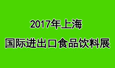 2017年上海国际进出口食品饮料展