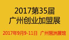 2017第35届广州特许连锁加盟展览会(创业加盟展)