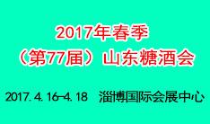 2017年春季(第77届)山东省糖酒商品交易会