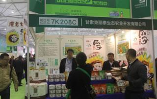 甘肃克丽泰生态农业开发有限公司在成都糖酒会