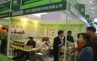 河南汇福植物蛋白科技有限公司亮相全国糖酒会