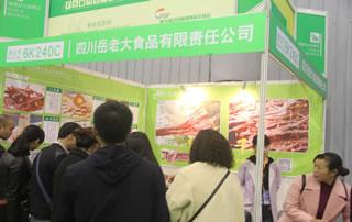 四川岳老大食品有限责任公司在成都糖酒会
