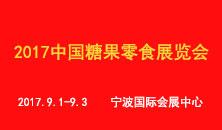 2017中国糖果零食展览会