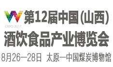 2017中国(山西)酒饮食品产业博览会