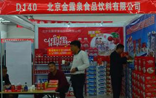 北京金露泉食品饮料有限公司在淄博糖酒会