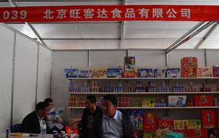 北京旺客达食品有限公司在淄博糖酒会