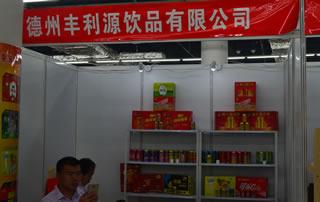 德州丰利源饮品有限公司在淄博糖酒会
