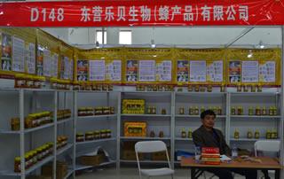 东营乐贝生物(蜂产品)有限公司