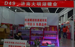济南大明湖糖业在淄博糖酒会