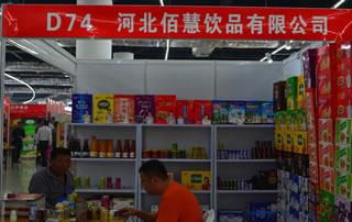 河北佰慧饮品有限公司在淄博糖酒会