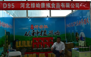 河北绿岭康维食品有限公司淄博糖酒会参展
