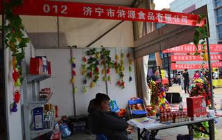 济宁市浒源食品有限公司在淄博糖酒会上大放异彩!