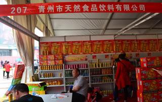 青州市天然食品饮料有限公司在淄博糖酒会上大放异彩!
