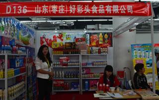 山东(枣庄)好彩头食品有限公司在淄博糖酒会上大放异彩!