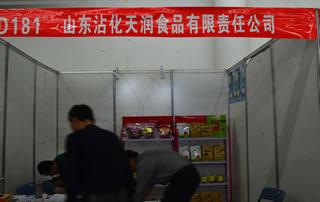 山东沾化天润食品有限责任公司在山东春季糖酒会宣传