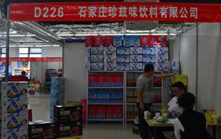 石家庄珍兹味饮料有限公司在山东糖酒会展会