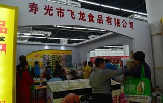 寿光市飞龙食品有限公司在山东春季糖酒会宣传