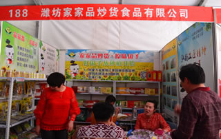 潍坊家家品炒货食品有限公司在山东春季糖酒会宣传